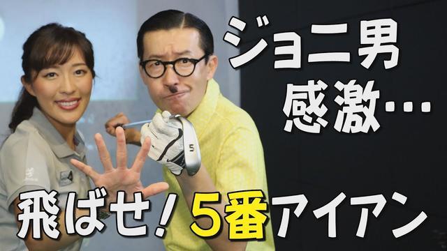 画像: ジョニ男感激…。飛ばせ!5番アイアン~小澤美奈瀬プロ~ www.youtube.com