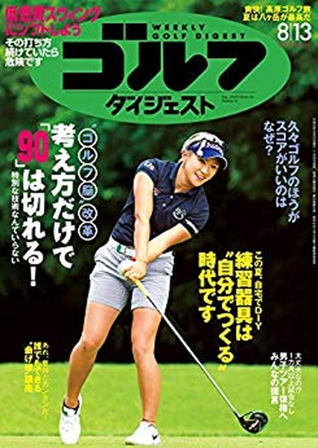 画像: 週刊ゴルフダイジェスト 2019年 08/13号 [雑誌] | ゴルフダイジェスト社 | スポーツ | Kindleストア | Amazon