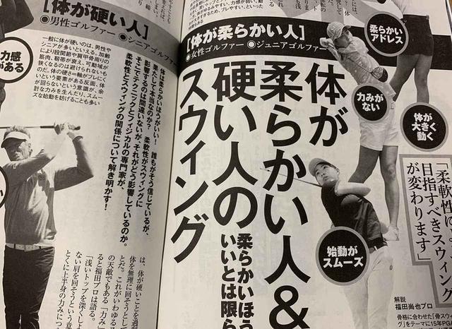 画像: 7/30号の週刊ゴルフダイジェストをチェック!