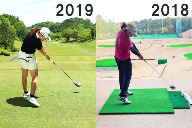 画像: 1年前のインパクト(右)では体が伸び上がり力が上に逃げてしまっているが、今のインパクト(左)では前傾が崩れずボールをしっかり押し込めている