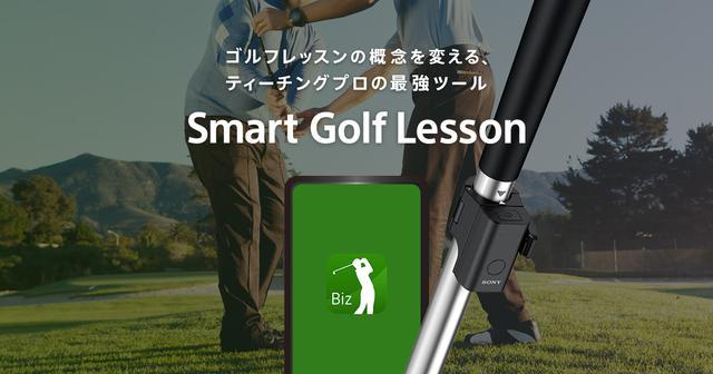 画像: ソニー | Smart Golf Lesson