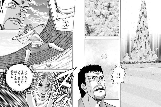 画像: オーイ!とんぼの主人公、とんぼが単行本第1巻で披露している、3番アイアンでのバンカーショット。深いポットバンカーから脱出させている