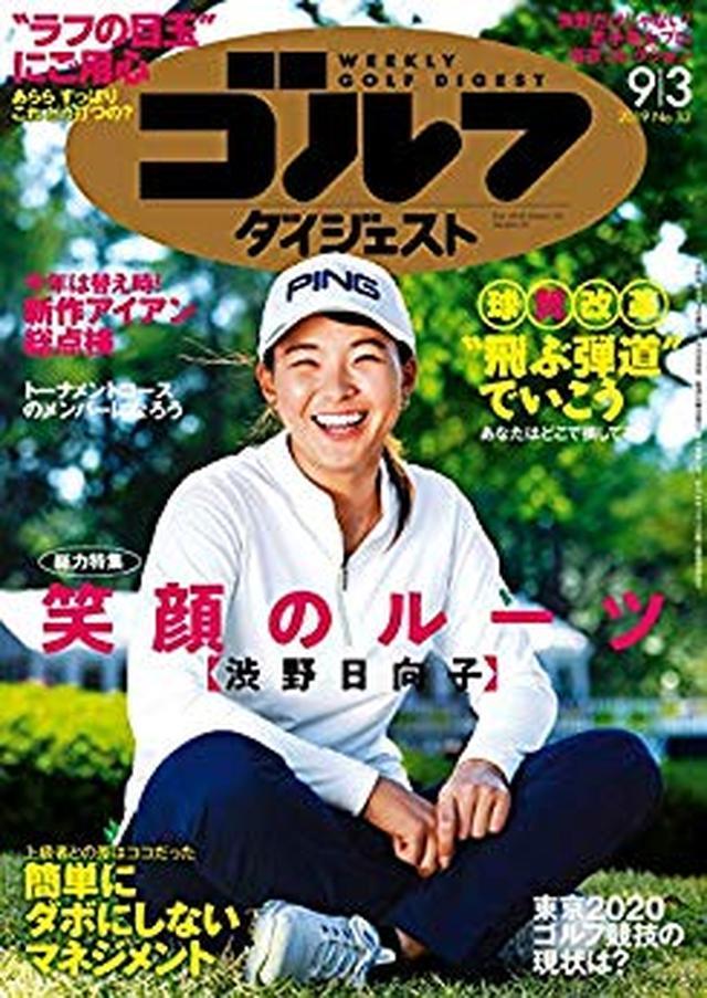画像: 週刊ゴルフダイジェスト 2019年 09/03号 [雑誌]   ゴルフダイジェスト社   スポーツ   Kindleストア   Amazon