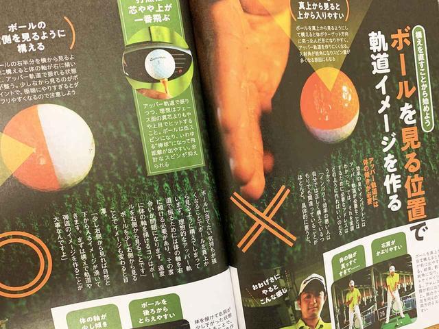 画像: パット練習にも効果があるツートンカラーのボールの見え方で正しいアドレスが身につくそうです