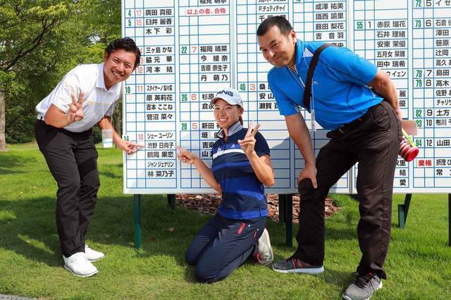 画像: 父・悟さん(右)、青木翔コーチ(左)とスコアボードの前で記念撮影(写真は2018年のLPGAプロテスト 撮影/川谷雄二郎)