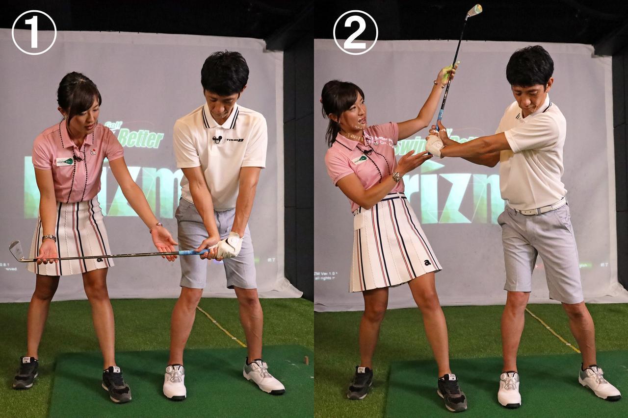 画像: バックスウィングにおける手の無駄な動きを直すドリル。【1】クラブを地面と平行になるポジションまで手首の動きだけで上げ、【2】そこから腕の形を保ったまま体の回転だけで上げる