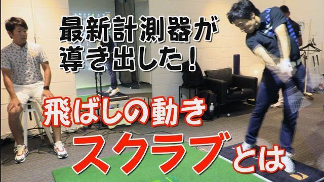 画像: プロがプロに教えたレッスンの中身を公開! 最新の計測器が導き出した飛ばしの動き「スクラブ」とは?~石井忍プロ&原田修平プロ~ youtu.be