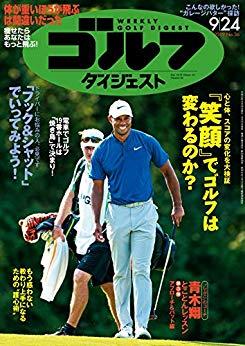 画像: 週刊ゴルフダイジェスト 2019年 09/24号 [雑誌]   ゴルフダイジェスト社   スポーツ   Kindleストア   Amazon