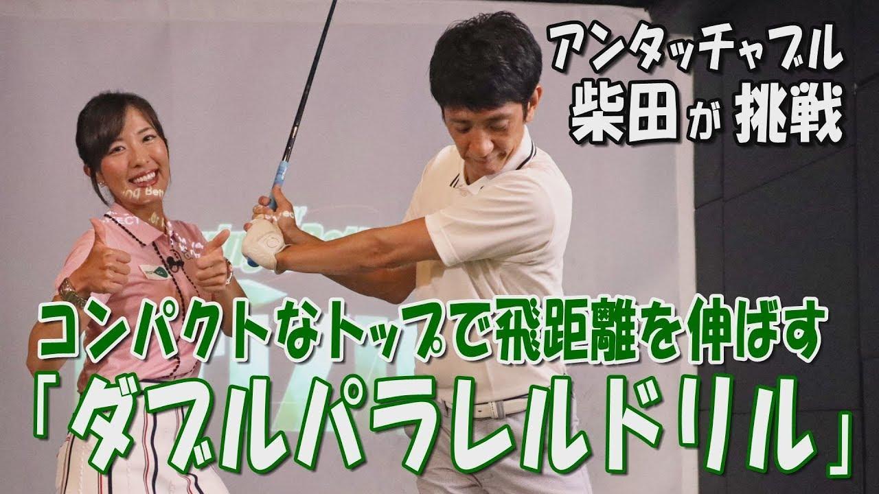 画像: アンタッチャブル柴田が実践!コンパクトなトップで飛距離を伸ばすダブルパラレルドリルとは?~小澤美奈瀬~ www.youtube.com