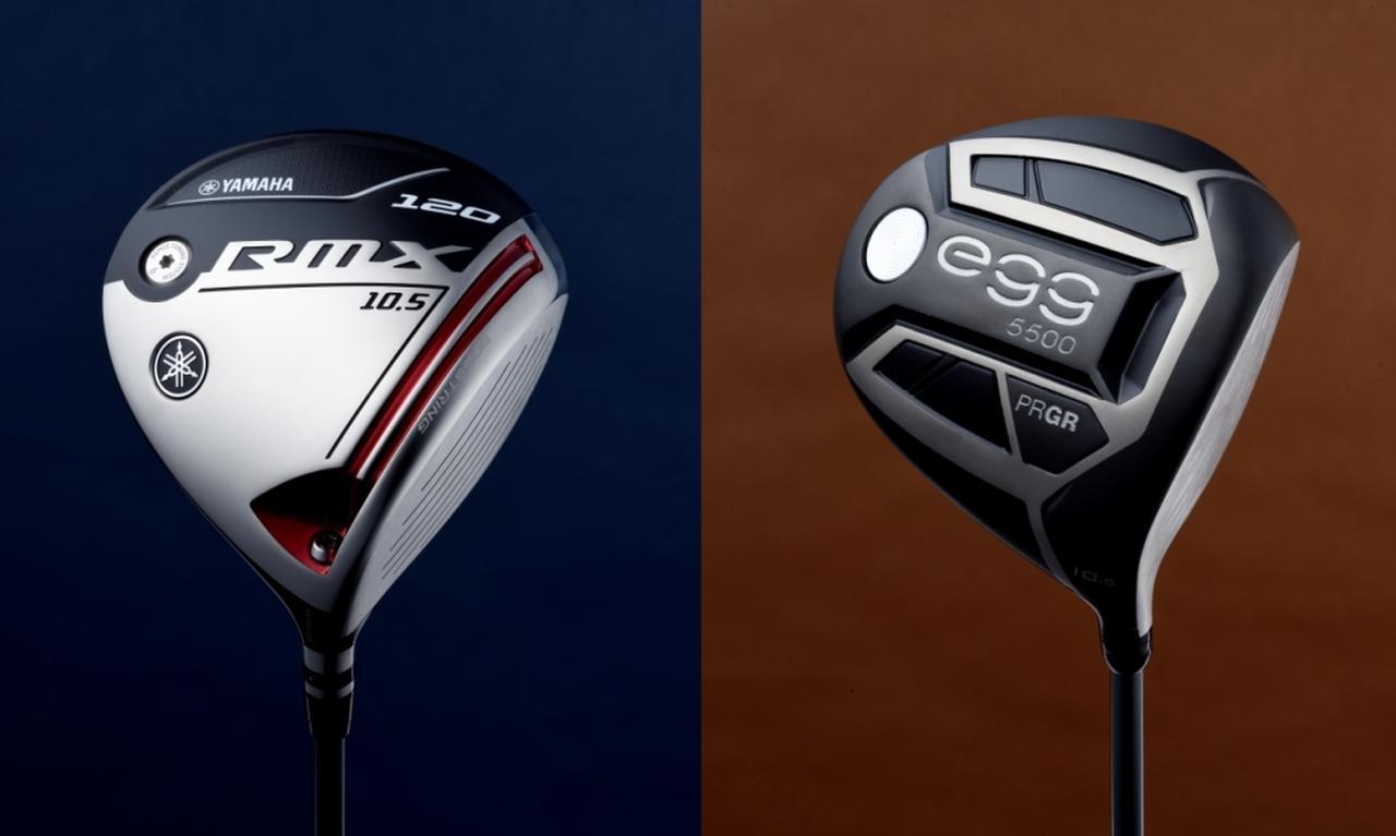 画像: 小倉氏お勧めの秋の新作ドライバー。ヤマハ「RMX120」(左)とPRGR「egg 5500(ゴーゴー)」(右)