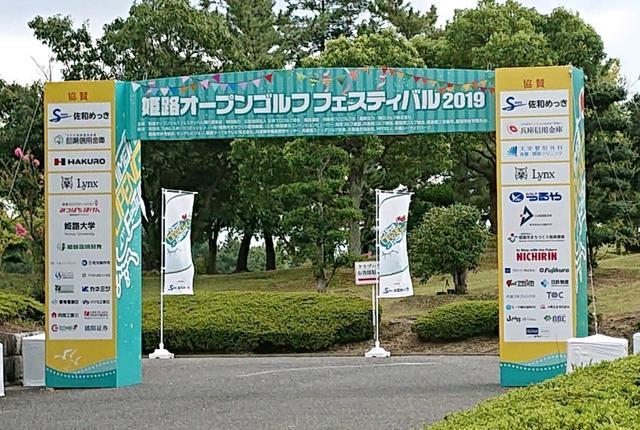 画像: 第1回「姫路オープン」が開催された姫路シーサイドGC。大会当日は家族連れも楽しめるように、飲食や物販の出店もあり賑わいをみせた(写真は小沢美奈瀬プロ提供)