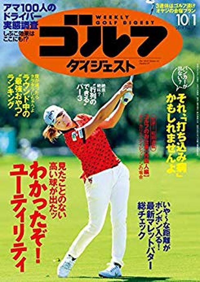 画像: 週刊ゴルフダイジェスト 2019年 10/01号 [雑誌] | ゴルフダイジェスト社 | スポーツ | Kindleストア | Amazon