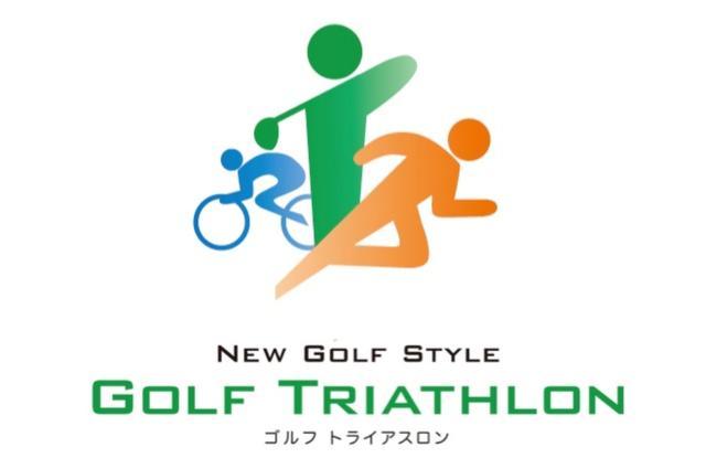 画像: 10月14日に三重・津カントリーで世界初開催となる「ゴルフトライアスロン」。ゴルフ場の新ビジネス確立、地域貢献といった趣旨