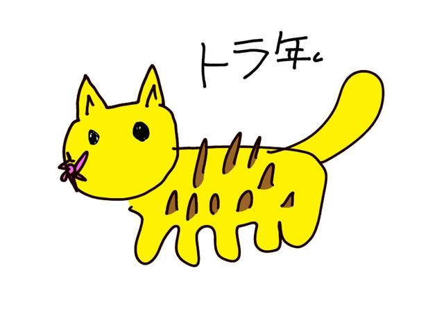 画像: 松田鈴英作「トラ」。……本当にトラ?