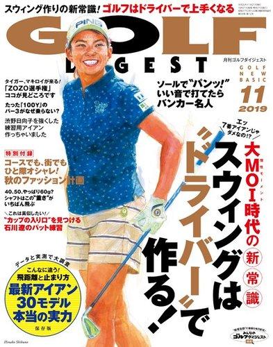 画像: 月刊ゴルフダイジェスト 月額   Fujisan.co.jpの雑誌・定期購読