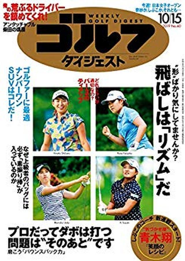 画像: 週刊ゴルフダイジェスト 2019年 10/15号 [雑誌] | ゴルフダイジェスト社 | スポーツ | Kindleストア | Amazon