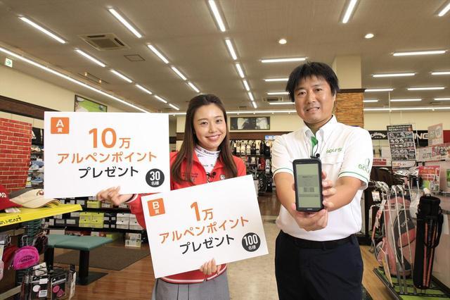 画像: 10万ポイントは10万円分、1万ポイントは1万円分として欲しいものが買える! これも嬉しい
