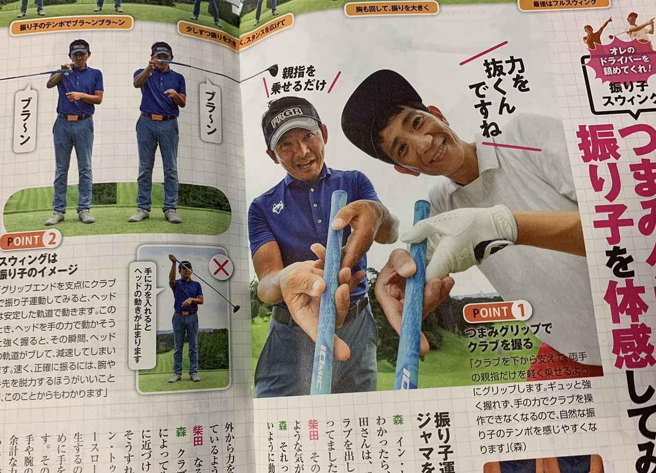 画像: アンタッチャブルの柴田さんも相当なゴルフ好きのようです