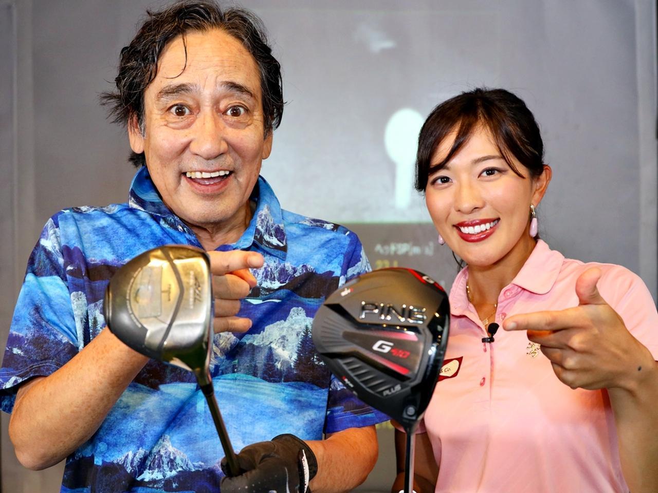 画像: 小澤美奈瀬がルー大柴にドライバーを打つコツを伝授!