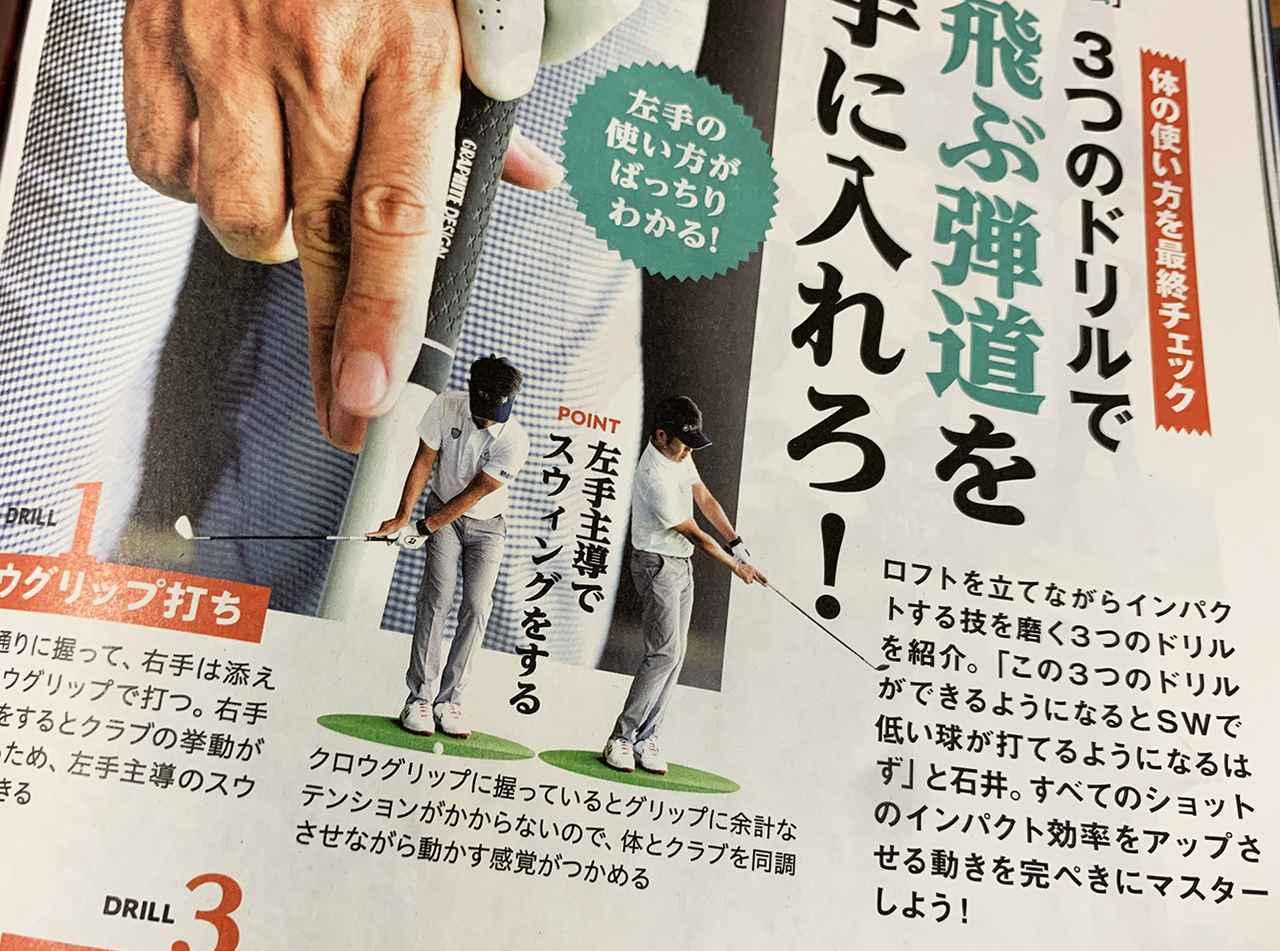 画像: ロフトを立てながらインパクトする技を磨くドリル。これは僕には響きます