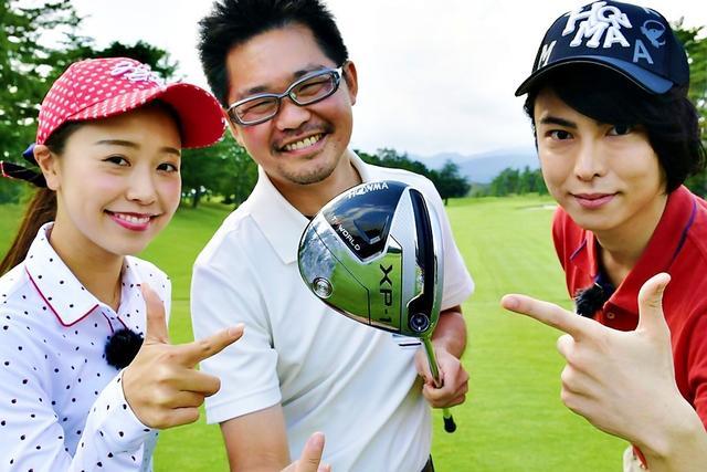 画像: ギアオタクなゴルフフィッター・小倉(中)と、アマチュアゴルファー・萩原(左)と須賀(右)の3名でXP-1を徹底テスト!