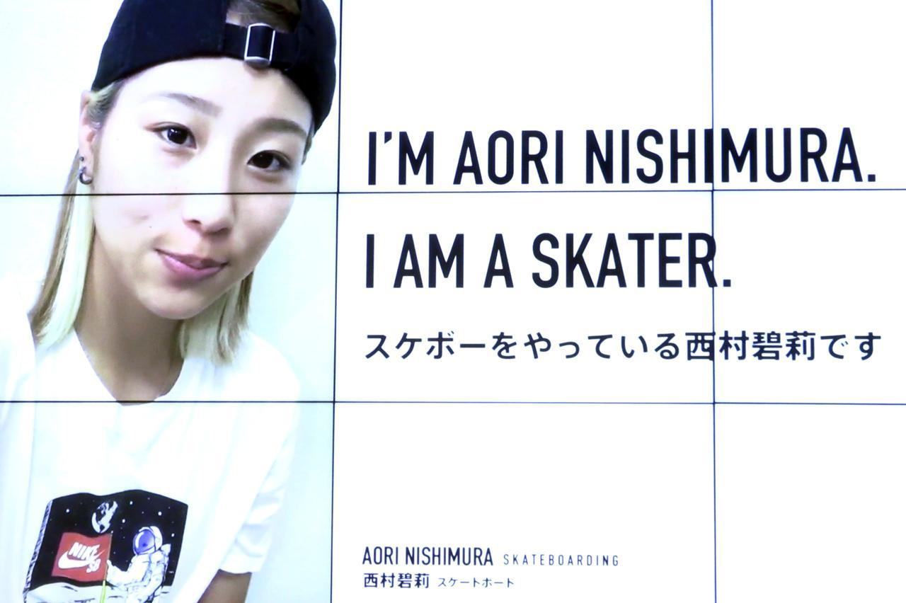画像: 日本女子スケートボードのエース・西村碧莉選手(画像はイベント会場のモニタを撮影したもの、以下同)