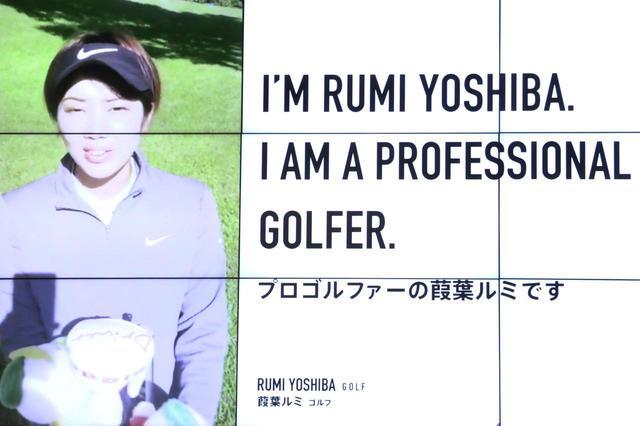 画像: 女子プロゴルファーとして活躍を続ける葭葉ルミ選手