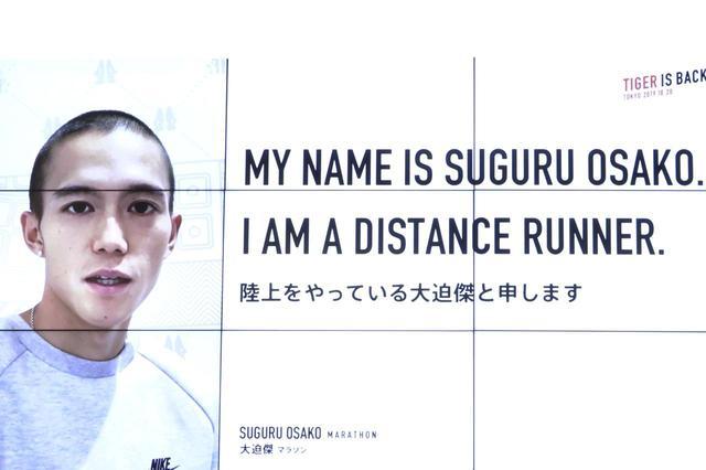 画像: マラソンで活躍する大迫傑選手