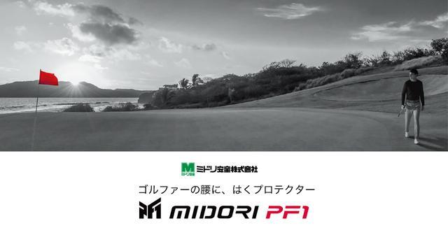 画像1: ゴルファーの腰に、はくプロテクター MIDORI PF1 | ミドリ安全株式会社