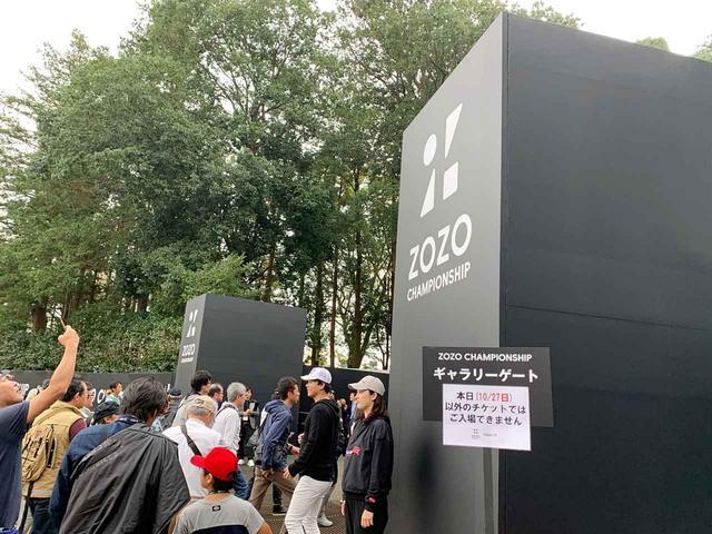 画像: ギャラリーゲートの様子。当日券はなく、本日(27日)以外のチケットでも入場できないのでご注意を