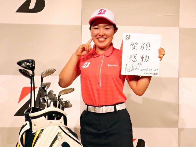 画像: プロ入りした古江は「笑顔」、「感動」の2つを抱負に掲げた