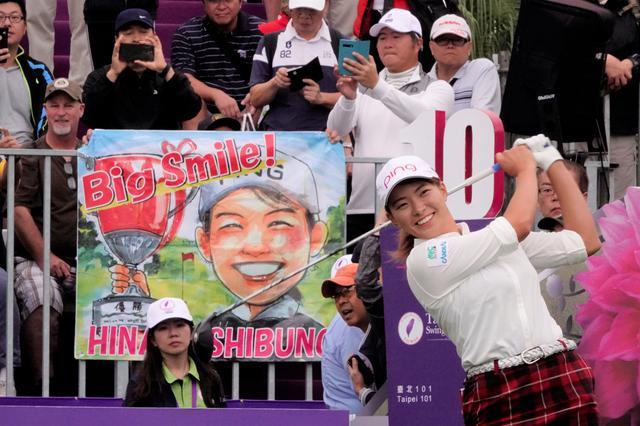 画像: 台湾でも渋野ファンの多さに本人も「感謝しかない」と渋野