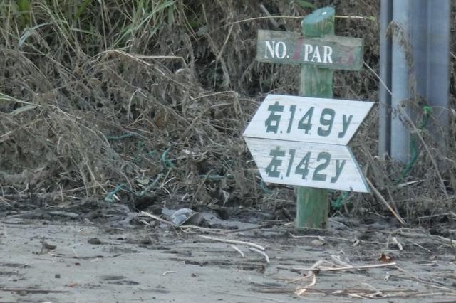 画像: ヘドロに埋まり閉鎖が決まったゴルフ場だが「復活」の可能性はゼロではない