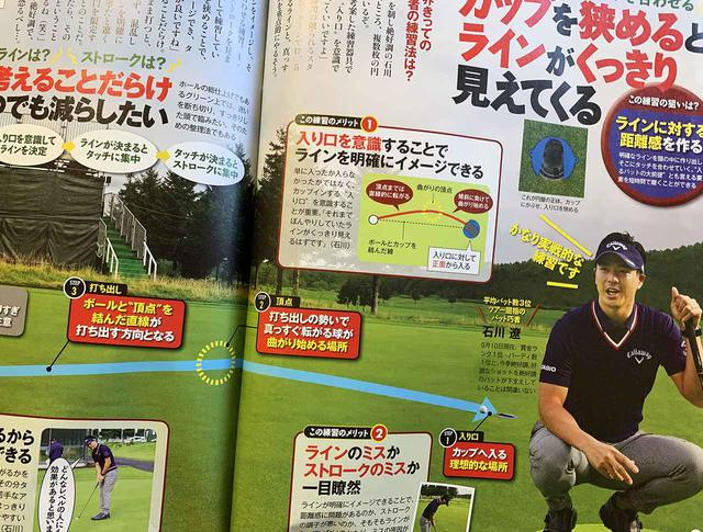 画像: 石川遼もやっていると言われるとやってみたくなりますよね