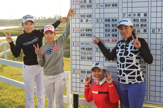 画像: プロテスト1発合格を決めたプラチナ世代の4人組(写真右から安田、西村、吉田、澁澤)