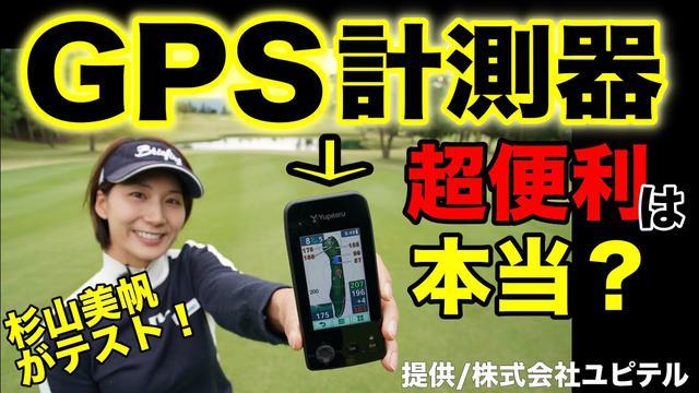 画像: ドラコン女王・杉山美帆が最新のGPS型距離計測器を使ってラウンド!果たしてスコアは上がるのか? youtu.be