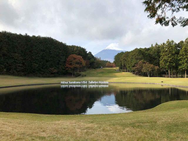 画像: 三井住友VISA太平洋マスターズの会場「太平洋クラブ御殿場コース」の17番ホール。グリーンからティイングエリア側を振り返るとみえる大きな富士山。今週観戦に行く予定のある方は是非チェックしてみよう