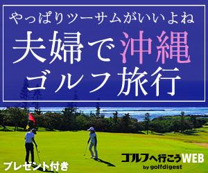 夫婦で沖縄