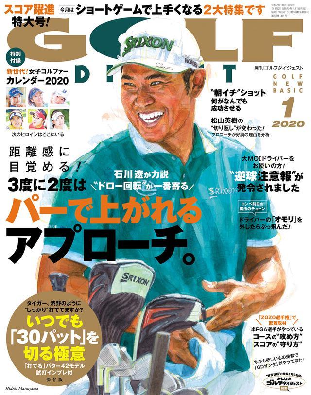 画像: 月刊ゴルフダイジェスト 2020年01月号 2mがズバズバ入るパットとパターの法則 www.amazon.co.jp