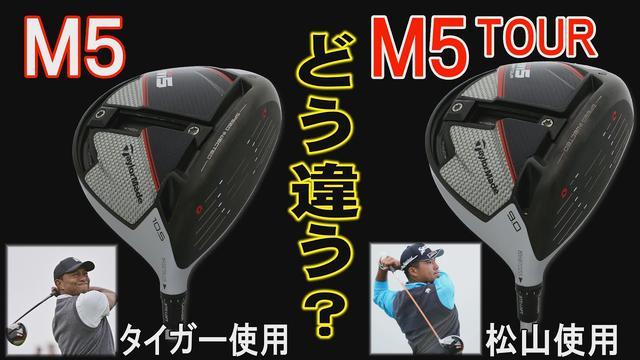 画像: 松山英樹が使う「M5ツアー」はタイガーが使う「M5」とどう違う? ギアオタクが打ち比べてたしかめた www.youtube.com