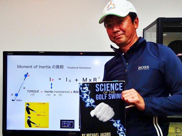画像: マイケル・ジェイコブスに師事し、ゴルフクラブ力学について学んだタスクプロ