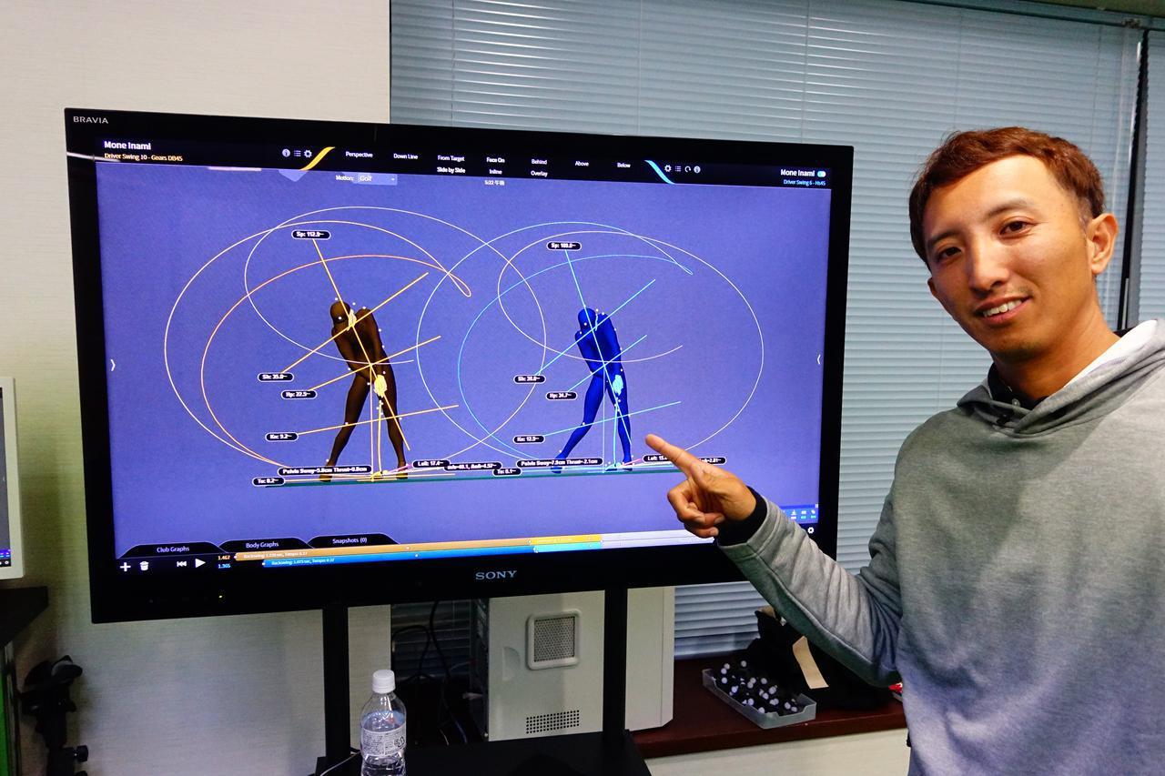 画像: 稲見のスウィングデータを指差す奥嶋。左がレッスン前、右がレッスン後。体の傾きが少なくなっているのが画面からわかる