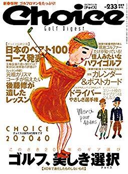 画像: Choice (チョイス) 2020年 01月号 [雑誌]   ゴルフダイジェスト社   趣味・その他   Kindleストア   Amazon