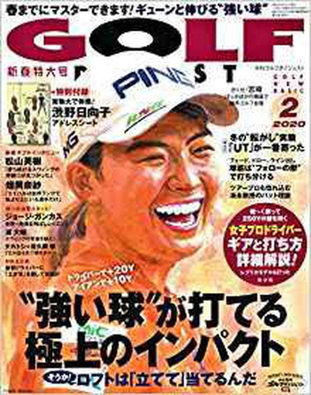 画像: ゴルフダイジェスト 2020年 02 月号 [雑誌] | |本 | 通販 | Amazon
