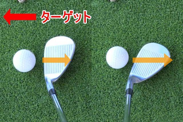 画像: リーディングエッジを目標に対してスクェアに構える(左)よりも、フェースを開いたほう(右)が、ボールが乗っている時間が長くなる