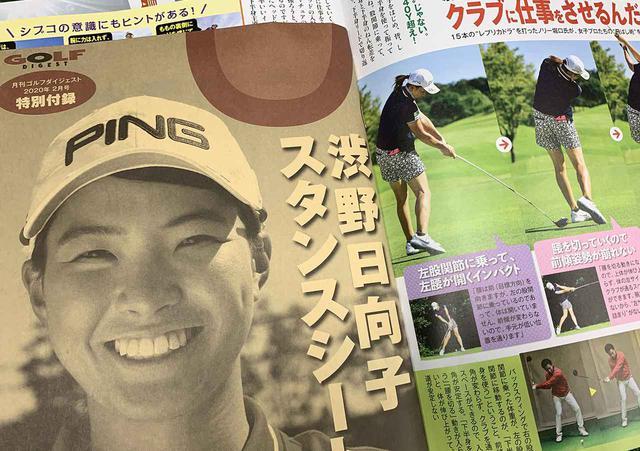 画像: 月刊ゴルフダイジェストの2月号に特別付録としてついていました!