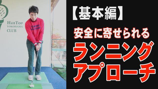画像: 【初心者向け】もっとも安全に寄せられるランニングアプローチの構え方・打ち方~原田修平プロ~ youtu.be