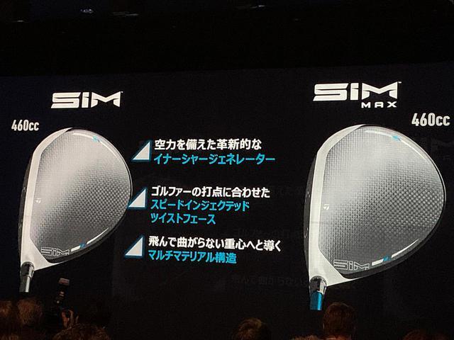 画像: SIM、SIM MAXともに460cc。SIMはやや洋ナシ型的な形状。SIM MAXは寛容性が高く、やや丸みを帯びた形状