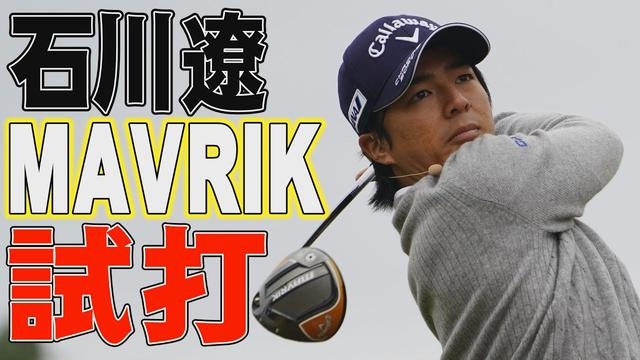 画像: 石川遼がキャロウェイの新ドライバー「マーベリック」とエピックフラッシュを比較試打! www.youtube.com