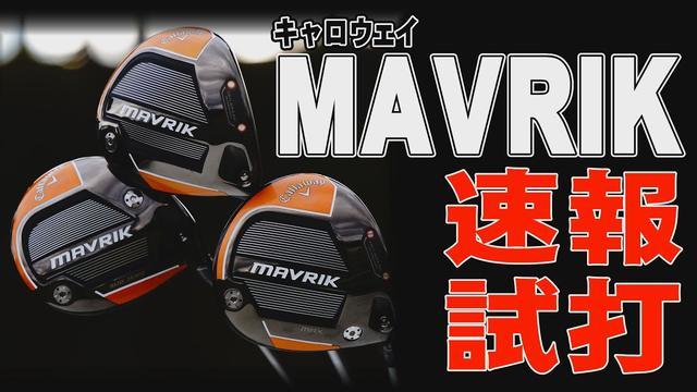 画像: 速報試打!「マーベリックドライバー」「マーベリック サブゼロ」「マーベリックMAX」をプロが徹底比較! youtu.be